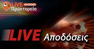 live apodoseis - livepraktoreio 4000