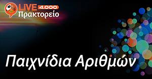 paixnidia arithmwn - lipraktoreio 4000
